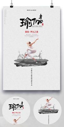 简约中国风瑜伽海报