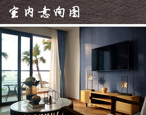 客厅电视背景墙装饰