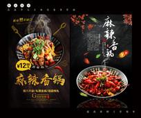 麻辣香锅宣传单页