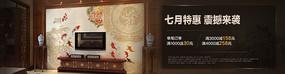 淘寶瓷磚背景墻設計圖海報設計