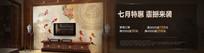 淘宝瓷砖背景墙设计图海报设计