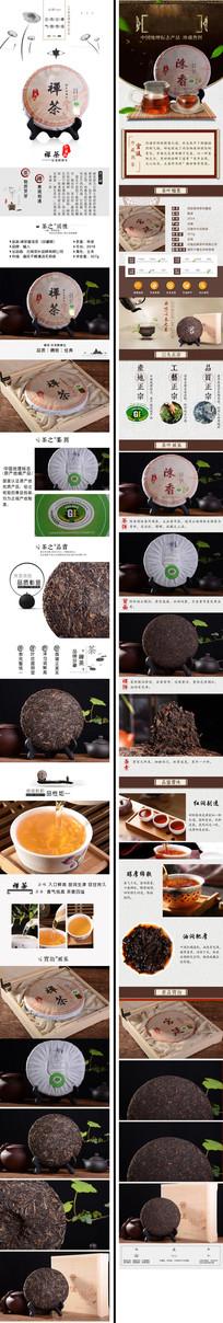 淘宝普洱茶详情页细节描述