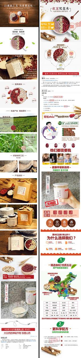 淘宝五谷杂粮红豆薏米粉详情页 PSD