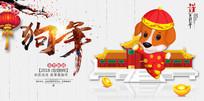 戊戌狗年素材海报