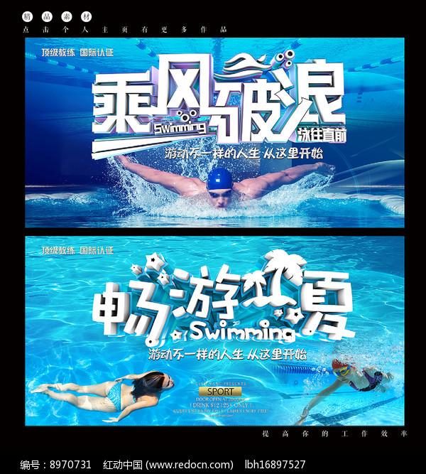 夏日游泳海报设计图片