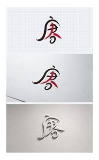 中国风文字变形唐人LOGO