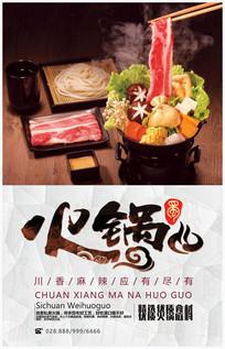 中华美食川味火锅海报设计
