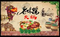 中华美食复古火锅背景墙壁画