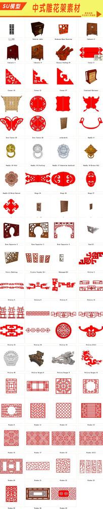 中式隔断雕花架模型
