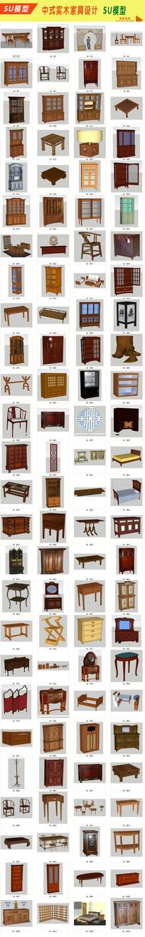 中式家具模型素材