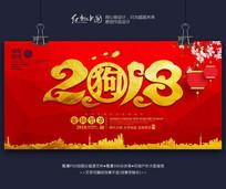 最新精品2018狗年吉祥海报