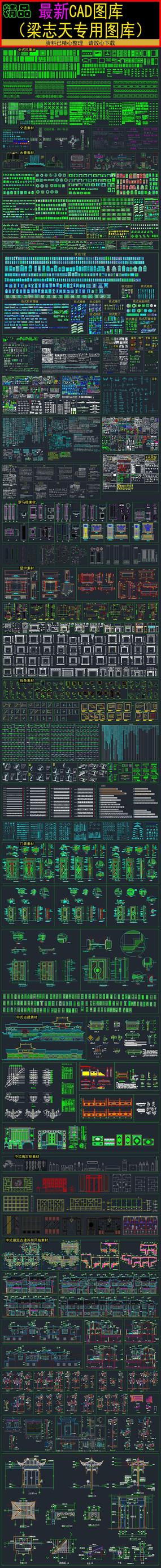 中式家具CAD平面图库