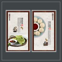 包子面食展板设计