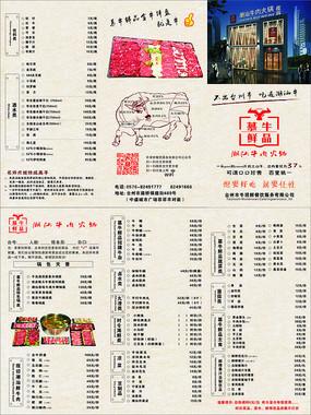 牛肉火锅菜单