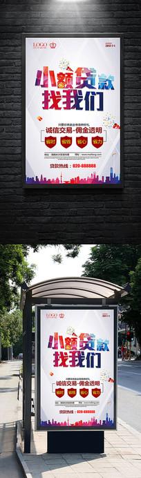 贷款印营销海报设计