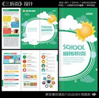 儿童教育三折页宣传单设计模板