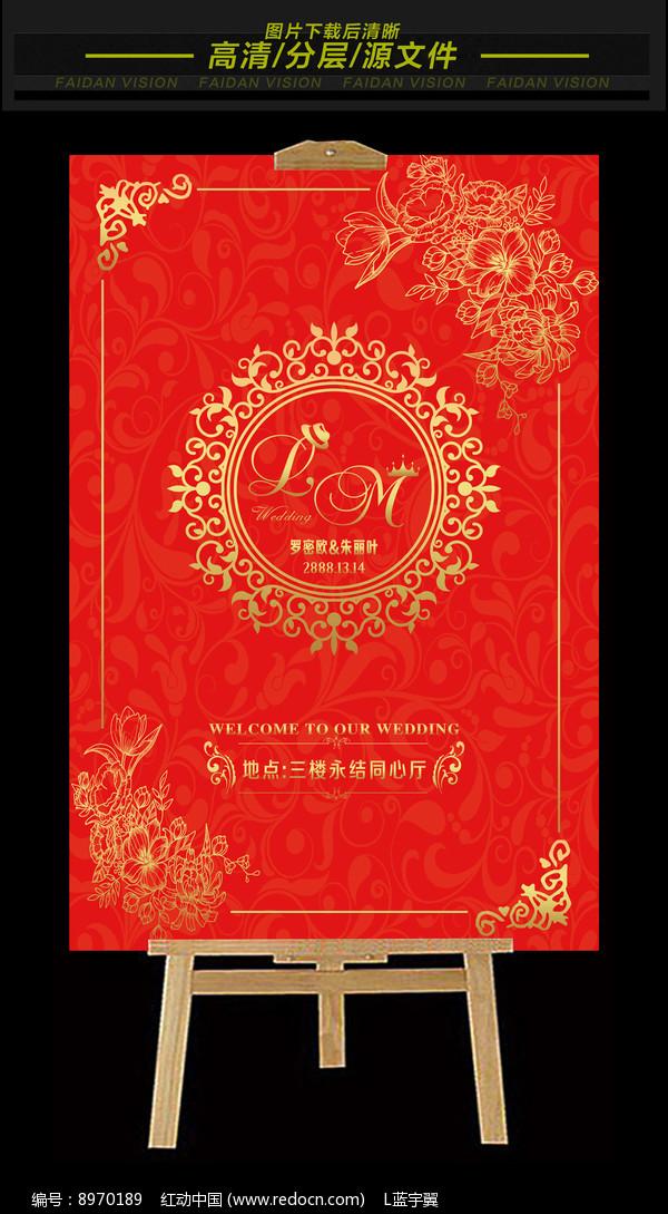 汉唐大红金色婚礼迎宾水牌图片