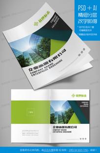 环保科技品牌企业高档画册封面