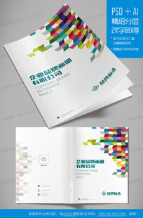 简约彩色抽象科技企业画册封面