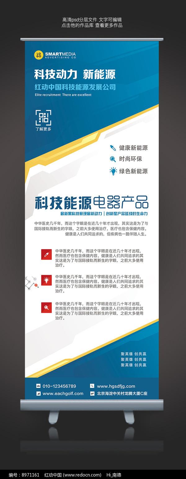 蓝色大气企业产品宣传易拉宝图片