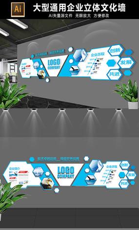 蓝色大气企业形象墙展板