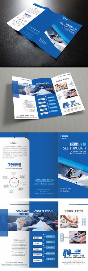 蓝色简洁大气企业宣传三折页
