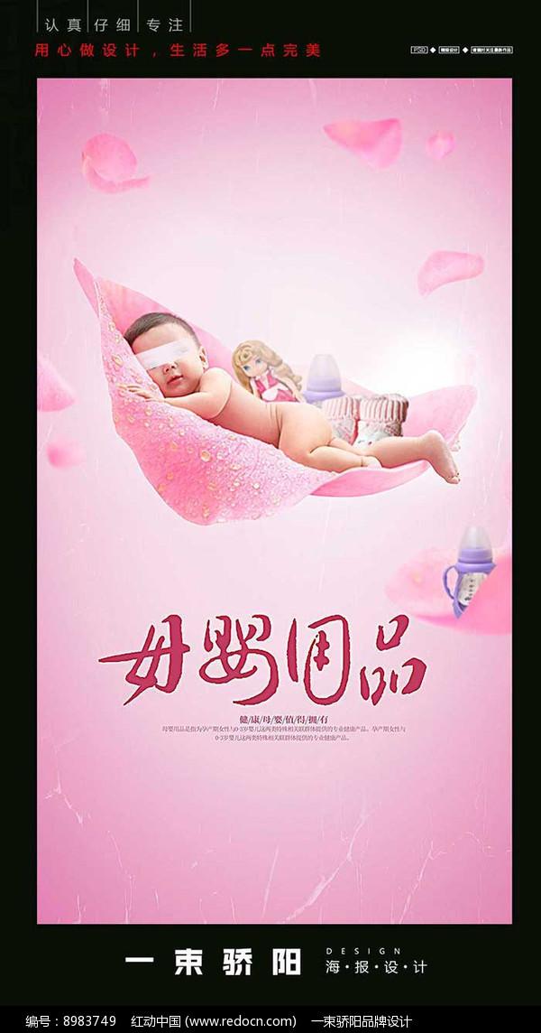 母婴用品海报图片