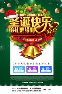 圣诞节快乐海报模板
