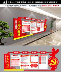 十九大党员文化墙