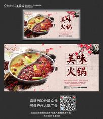时尚大气美味火锅文化展板