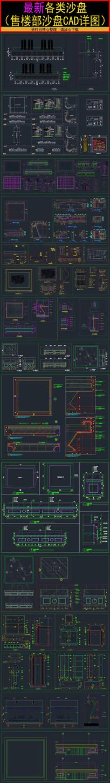 售楼处沙盘展示台CAD