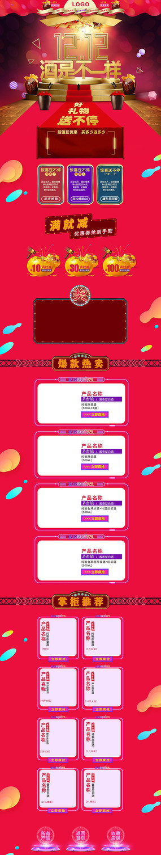 淘宝天猫节日双十二首页模板