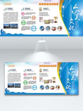 团队文化企业文化宣传展板设计