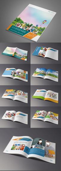 学校教育宣传画册