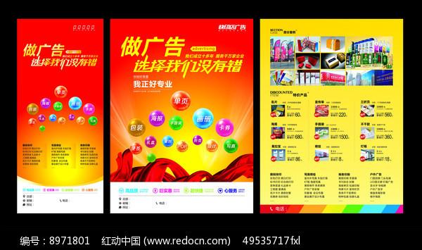 印刷广告宣传页图片