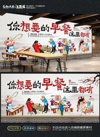 中国风早餐店工装背景墙