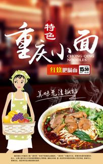 重庆美食小面海报图片