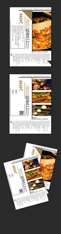 中西餐美食餐饮宣传DM单设计