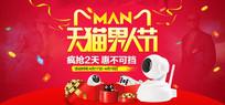 2016年天猫男人节促销海报