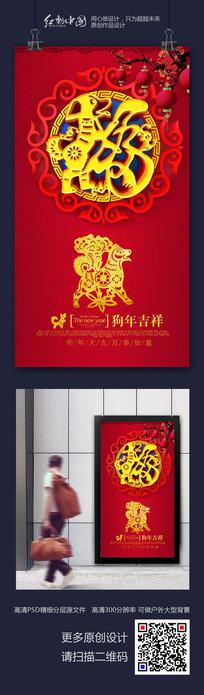 2018福狗迎春节日气氛海报