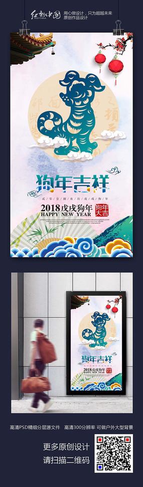 2018狗年吉祥时尚活动海报
