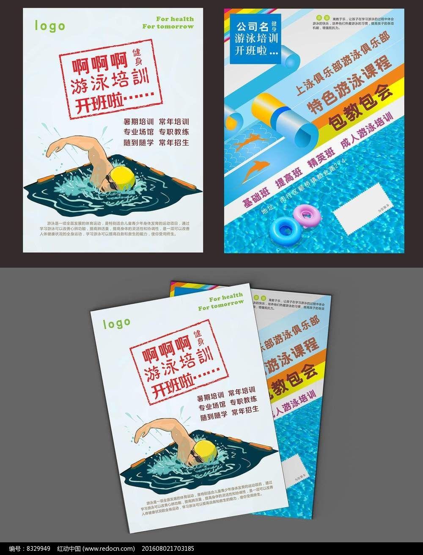 创意游泳培训班招生宣传单模版图片