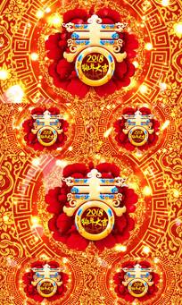 狗年春字春节联欢晚会开场视频