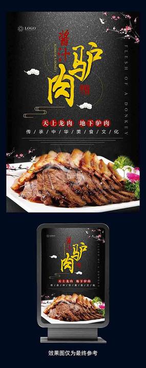 黑色简约酱汁驴肉美食海报