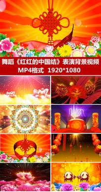 红红的中国结舞蹈表演背景视频