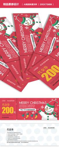 红色时尚圣诞礼品券代金券