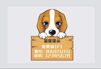卡通狗免费wifi温馨提示卡