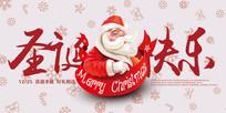 圣诞快乐展板设计