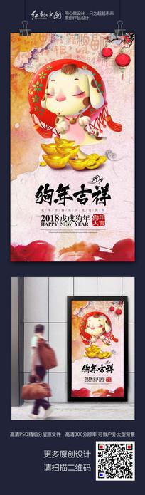 水墨炫彩2018狗年吉祥海报