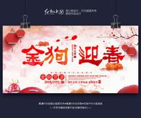 水墨炫彩金狗迎春2018海报
